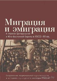 Миграция и эмиграция в странах Центральной и Юго-Восточной Европы в XVIII-XX вв.