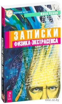 Записки физика-экстрасенса. Илья Чусов