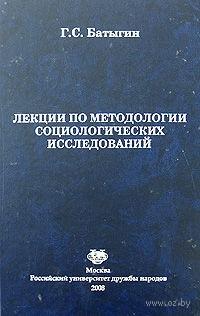 Лекции по методологии социологических исследований. Геннадий Батыгин