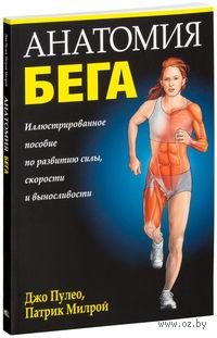 Анатомия бега. Джо Пулео, Патрик Милрой