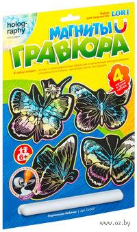 """Гравюра на магните """"Порхающие бабочки"""" (голографическая)"""