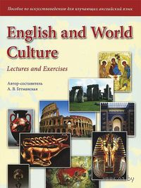 English and World Culture: Lectures and Exercises