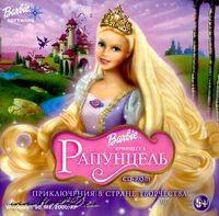 Barbie: Принцесса Рапунцель