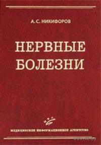 Нервные болезни. Анатолий Никифоров