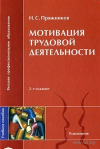 Мотивация трудовой деятельности. Николай Пряжников
