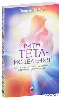 Ритм Тета-исцеления. Для создания сильного и красивого тела и достижения идеального веса. Вианна Стайбл