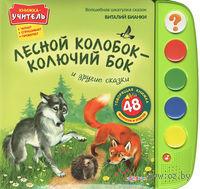 Лесной колобок-колючий бок и другие сказки. Книжка-игрушка. Виталий Бианки