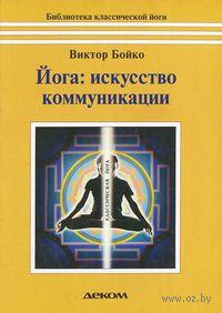 Йога. Искусство коммуникации
