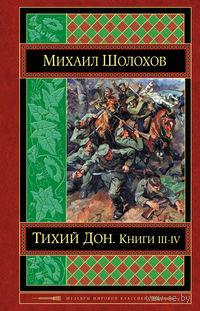 Тихий Дон. Книги 3, 4