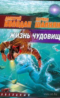Жизнь чудовищ. Дмитрий Колодан, Карина Шаинян