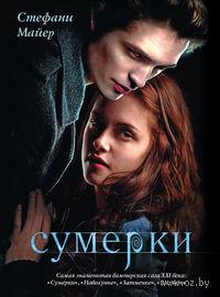 Сумерки (м). Стефани Майер