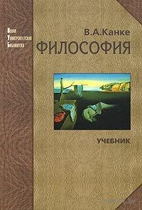 Философия. Виктор Канке