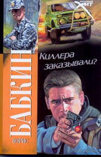 Киллера заказывали? (м). Борис Бабкин