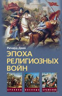 Эпоха религиозных войн. Ричард Данн