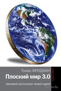 Плоский мир 3.0. Томас Фридман