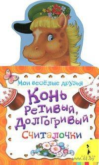 Конь ретивый, долгогривый. Считалочки