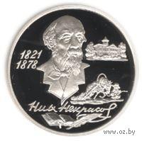 2 рубля - 175-летие со дня рождения Н.А. Некрасова