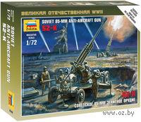 """Набор миниатюр """"Советское 85-мм зенитное орудие 52-К"""" (масштаб: 1/72)"""