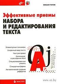 Эффективные приемы набора и редактирования текста. М. Попов