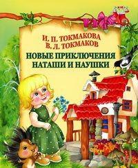 Новые приключения Наташи и Наушки. Валерий Токмаков, Ирина Токмакова