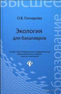 Экология для бакалавров. Оксана Гончарова