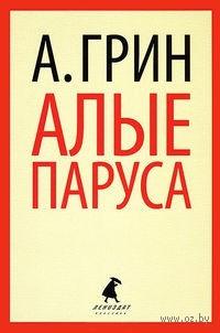 Алые паруса (м). Александр Грин
