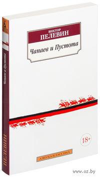 Чапаев и Пустота (м)