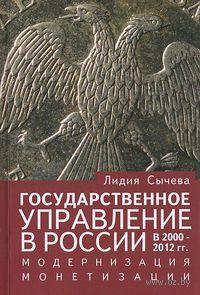 Государственное управление в России в 2000-2012 гг.