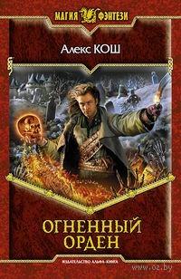 Огненный Орден. Алекс Кош