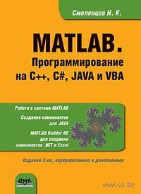 MATLAB. Программирование на С++, С#, Java и VBA. Н. Смоленцев