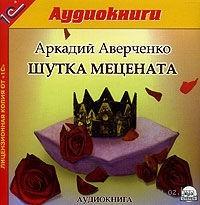 Шутка мецената. Аркадий Аверченко