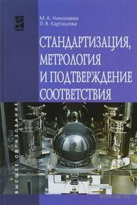 Стандартизация, метрология и подтверждение соответствия. Мария Николаева, Лариса Карташова
