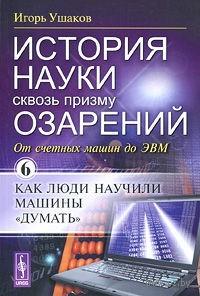 История науки сквозь призму озарений. Книга 6. От счетных машин до ЭВМ. Как люди научили машины