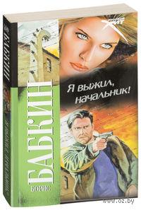 Я выжил, начальник! (м). Борис Бабкин