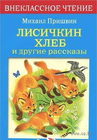 Лисичкин хлеб и другие рассказы. Михаил Пришвин