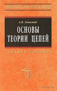 Основы теории цепей. Анатолий Запасный