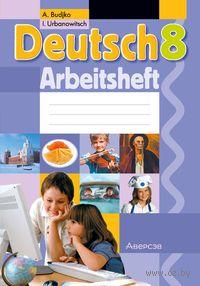 Немецкий язык. 8 класс. Рабочая тетрадь. А. Будько
