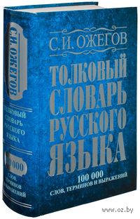Толковый словарь русского языка. Сергей Ожегов
