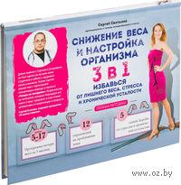 Снижение веса и настройка организма 3 в 1: полная методика