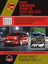Fiat Grande Punto / Fiat Grande Punto Sport с 2005 г. Руководство по ремонту и эксплуатации