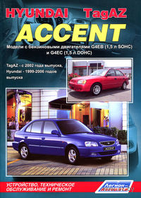 Hyundai Accent (1999-2006) / Tagaz 2002 г.