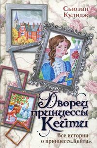 Дворец принцессы Кейти. Все истории о принцессе Кейти. Сьюзан Кулидж