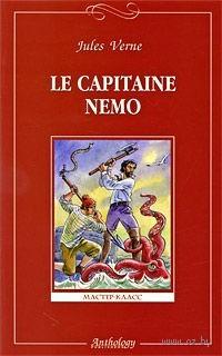 Le capitaine Nemo. Жюль Верн