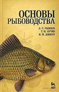 Основы рыбоводства. Леонид Рыжков, Тамара Кучко, Ирина Дзюбукм