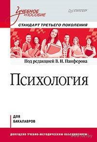 Психология. Учебное пособие. Владимир Панферов