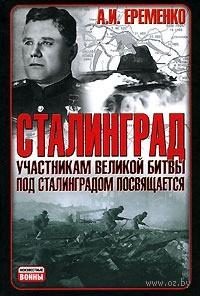 Сталинград. Участникам великой битвы под Сталинградом посвящается. Андрей Еременко
