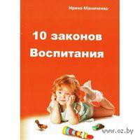 10 законов воспитания. Ирина Маниченко