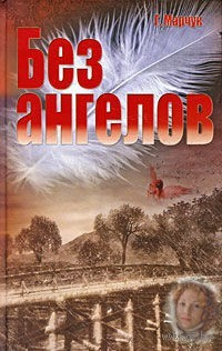 Без ангелов. Георгий Марчук
