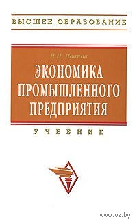 Экономика промышленного предприятия. Игорь Иванов