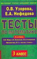 Тесты по математике. 3 класс. Елена Нефедова, Ольга Узорова